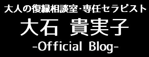 大人の復縁相談室 大石貴実子 オフィシャルブログ